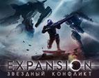 Expansion: Звездный конфликт