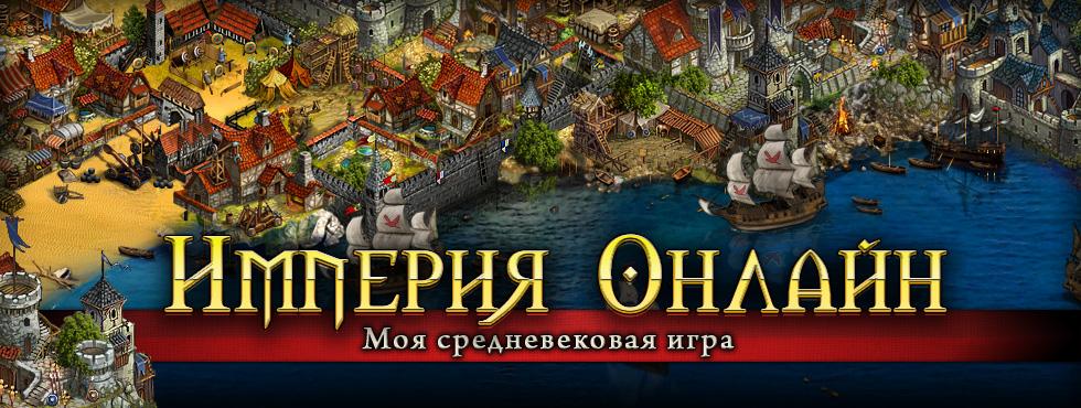 Game Империя Онлайн