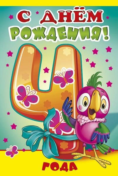 Открытки поздравления с днем рождения мальчика 4 года 7