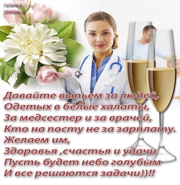 Поздравления юбилеем врачу