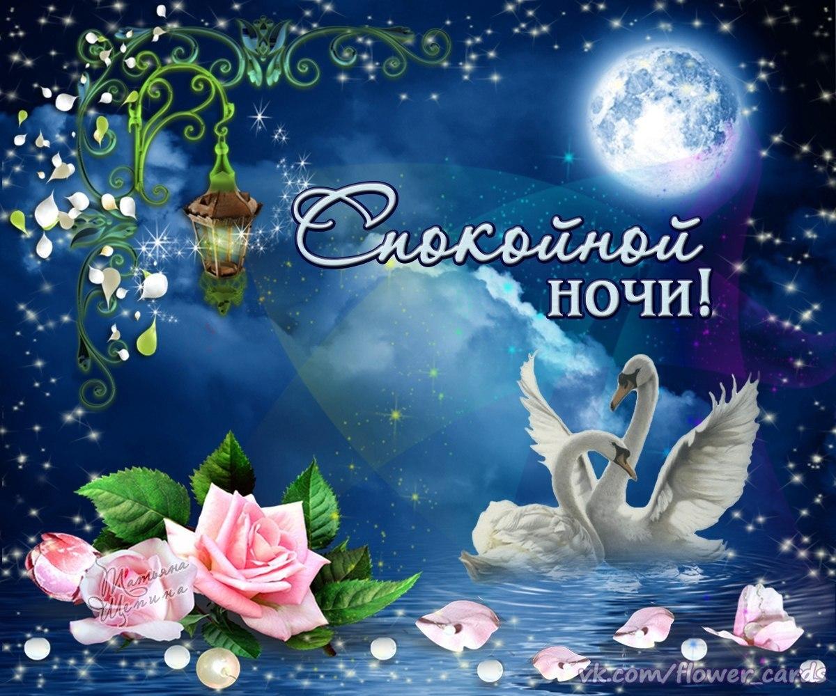 Открытки с пожеланиями спокойной ночи друзьям
