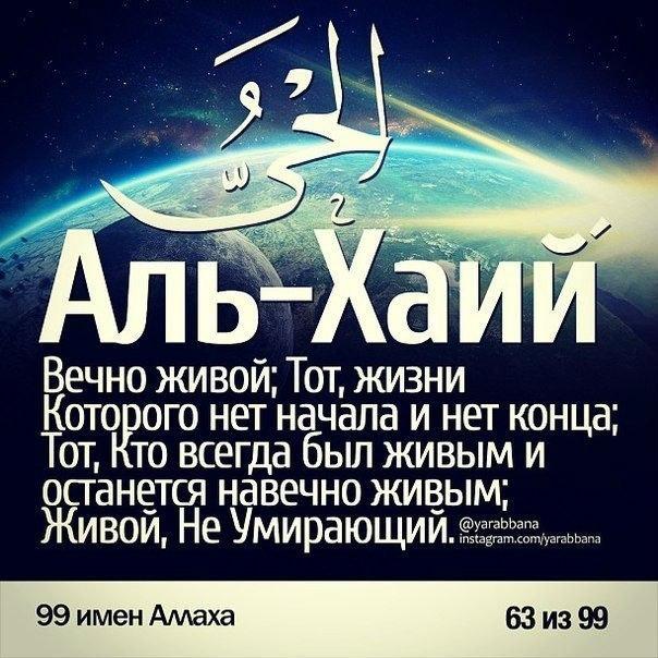 картинки с именами аллаха на русском школьные годы