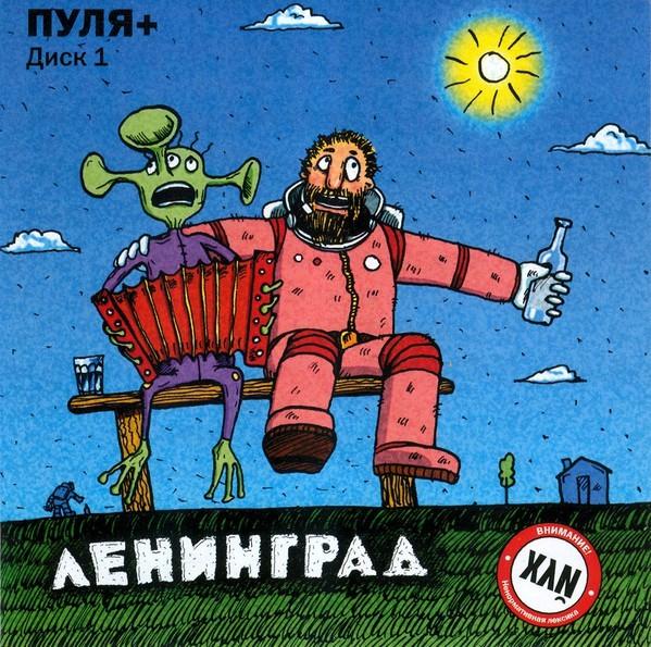 Ленинград оказалась шлюха