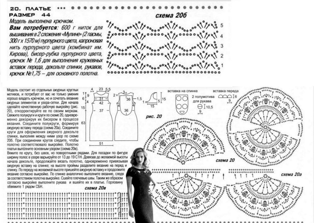 присутствие способно модели платья вязаные крючком схемы и фото все