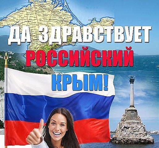 Открытка крым россия, гифы днем улыбки