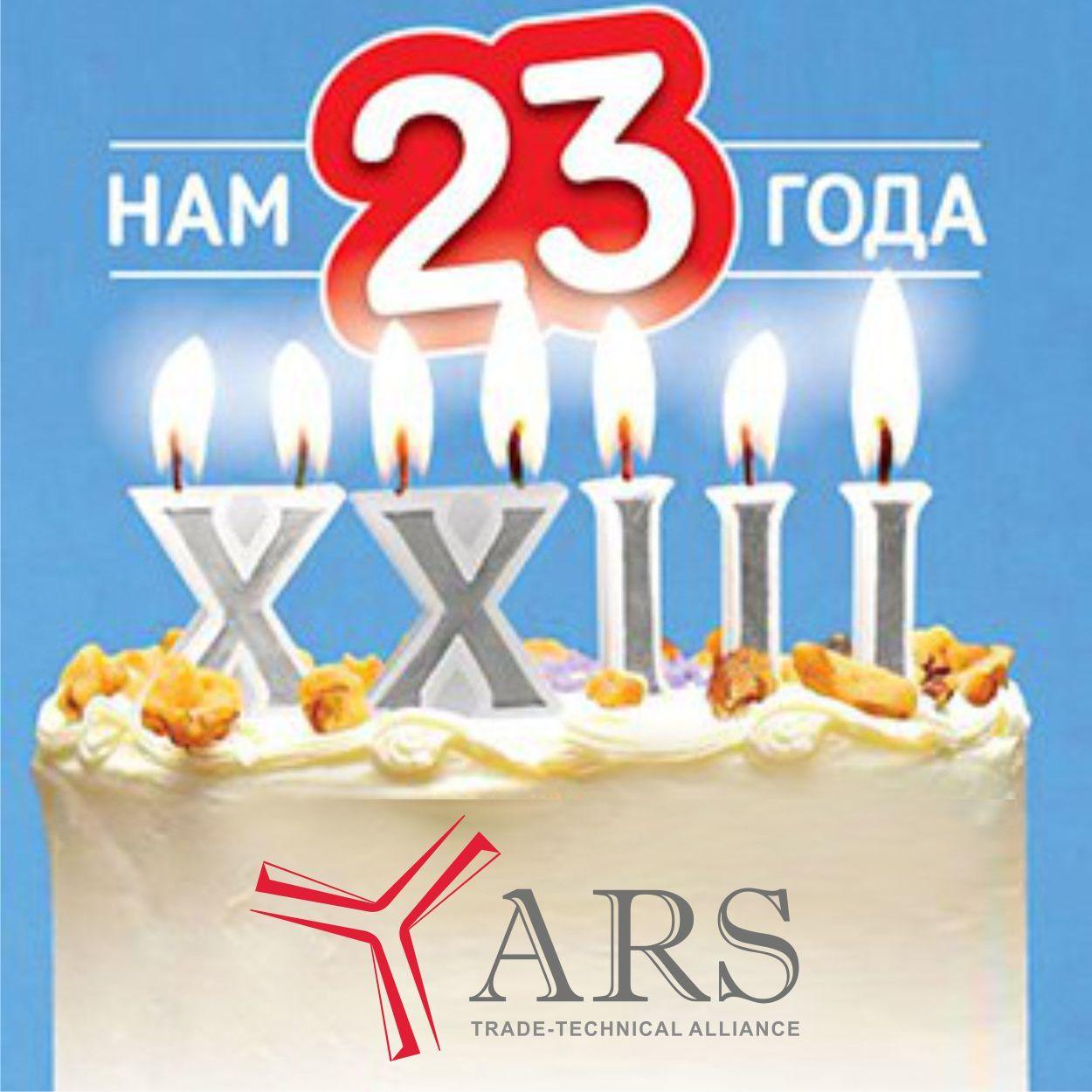 23 года день рождения стихи
