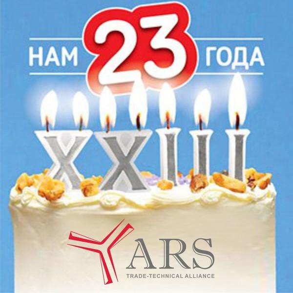 Открытки с день рождения 23, открытка