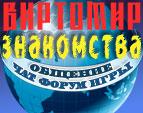 Играть в Знакомства ВИРтоМИР - ФлиртCity