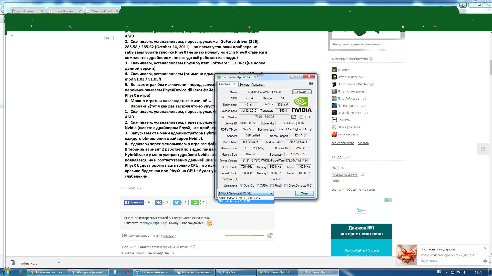 знакомства mail ru закрыт