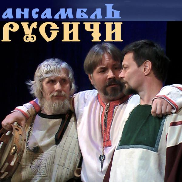 Русичи Дискография Скачать Торрент - фото 5